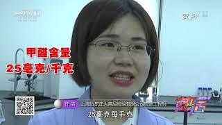 """[热话]夏日防""""黑""""攻略  CCTV社会与法"""