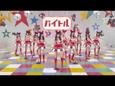 バイトル akb cm akb48がバイトAKB48でcm出演 バイトルで社員正社員にakb48 AKB48