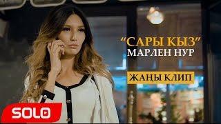 Марлен Нур - Сары кыз / Жаны клип 2019