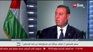 نقطة تماس - سفير فلسطين : لا نعفي بريطانيا من مسئوليتها عن نكبة فلسطين