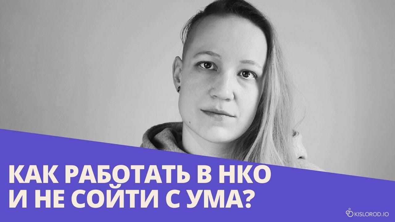 Вебинар «Как работать в НКО и не сойти с ума?»