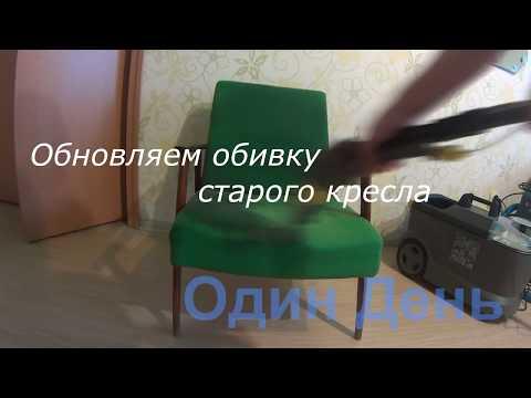 Химчистка мягкой мебели Тюмень Один День