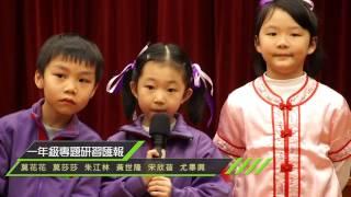 Publication Date: 2013-04-22 | Video Title: 佛教中華康山學校 - 學習成果展示日(2012-2013)