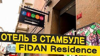 ОТЕЛЬ В СТАМБУЛЕ FIDAN RESIDENCE турция стамбул