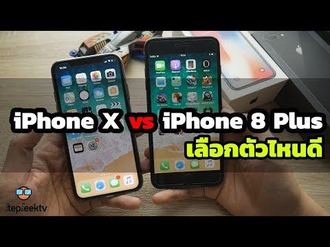 iPhone 8 plus กับ iPhone X เลือกอันไหนดี ไม่ใช่ถูก ต้องเลือกให้ดี!! - วันที่ 13 Mar 2018