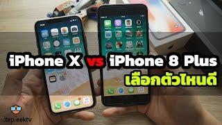 iPhone 8 plus กับ iPhone X เลือกอันไหนดี ไม่ใช่ถูก ต้องเลือกให้ดี!!