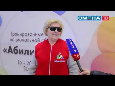 Интервью с президентом Федерации спорта слепых в России Лидией Абрамовой в ВДЦ «Смена»