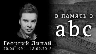"""Counter-Strike 1.6 🔴 Стрим в честь """"abc"""" Георгий Липай. Вечная память..."""