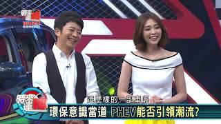 【時來運轉】第8集 豪華性能PHEV│ISUZU台北合眾汽車