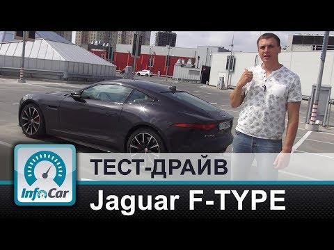 Jaguar F-Type Coupe - тест-драйв InfoCar.ua