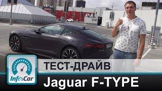 Jaguar F Type Coupe   тест драйв InfoCar ua