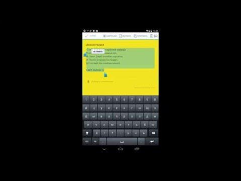 Как в Android выделить, скопировать и вставить текст?
