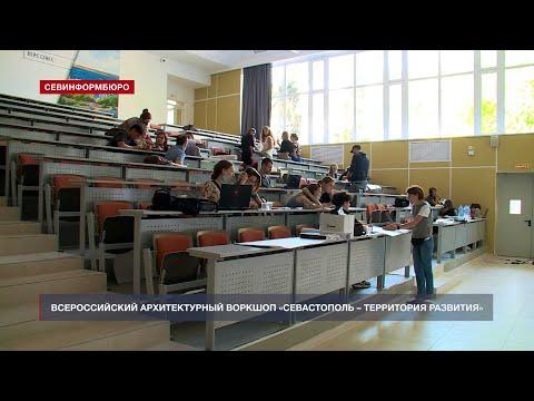 НТС Севастополь: В Севастополе проходит всероссийский архитектурный воркшоп для студентов