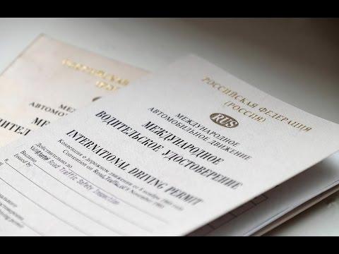 Международное водительское удостоверение Международные