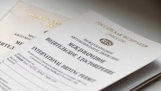 Международное водительское удостоверение: #5 Подготовка к кругосветке(Получить международные водительские права оказалось проще простого - 5 минут и всё готово. Без преувеличени..., 2016-01-08T15:10:16.000Z)