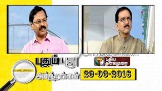 Pudhu Pudhu Arthangal 29th March 2016 – Puthiya Thalamurai TV