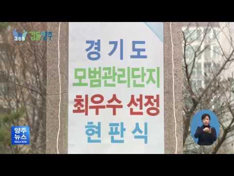 양주 자이 4단지 아파트, 경기도 공동주택 모범관리단지 선정