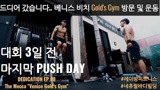 """보디빌딩의 성지 베니스 비치 골드짐에서 가슴,어깨 운동! PUSH DAY AT """"The mecca Gold's gym"""""""