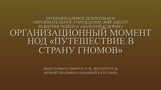 """ОО """"Познавательное развитие"""" НОД """"Путешествие в Страну гномов"""""""