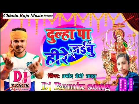 Raj Kamal  Basti Navratri Bhojpuri  Song ,DJ Anwar Raja,DJ Saurabh Raj Tarkulwa,hard Remix DJ Rohit