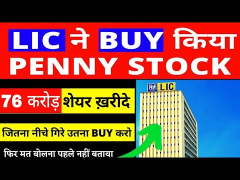 Download 76 करोड़ शेयर खरीदा ● Best Penny Stocks to Buy now in 2021 ● Shares Under Rs 10 ● Multibagger Stocks