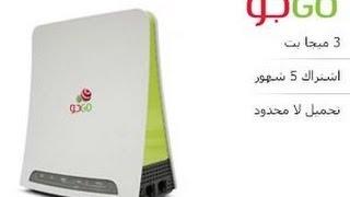 طريقة تركيب راوتر جو 3 ميجا لمدة 5 شهور بسعر 550 ريال wimax 4g modem السعودية