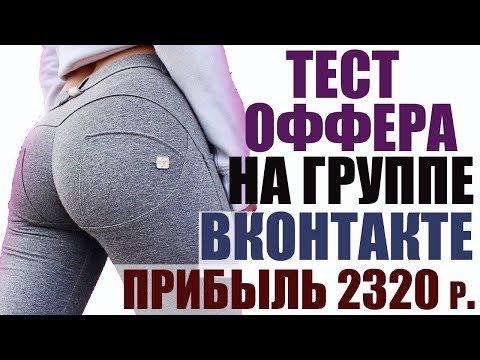 Арбитраж трафика для новичков. ЗАРАБОТОК  -  2320 рублей