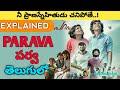 Parava Movie Explained in Telugu   Parava Full Movie in Telugu   RJ Explanations