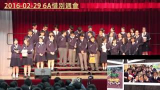 cpss的2016-02-29 6A惜別週會相片
