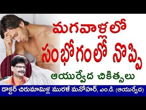 Sexual problems in men in telugu