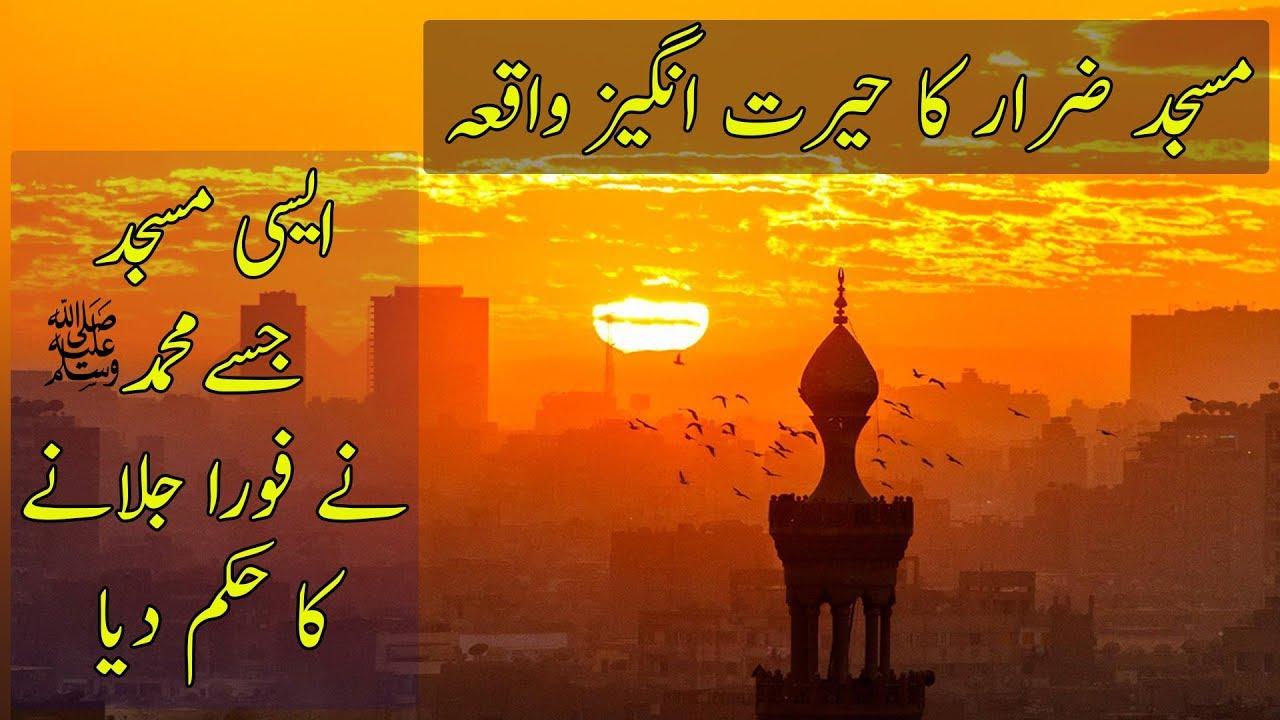 Story Of Masjid E Zarar In Madina Urdu Hindi Youtube