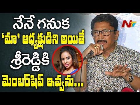 MP Murali Mohan Responds on Sri Reddy Issue || Sri Reddy Leaks || NTV