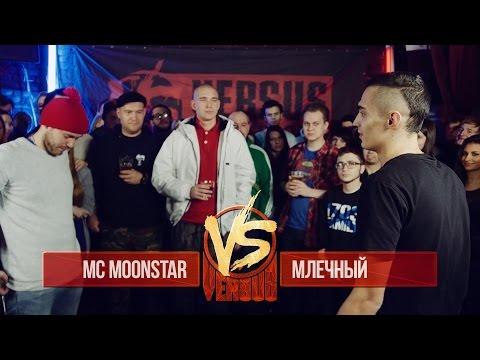 VERSUS: FRESH BLOOD 2 (Mc Moonstar VS Млечный) Round 2