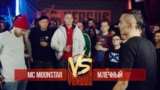 VERSUS  FRESH BLOOD 2 (Mc Moonstar VS Млечный) Round 2