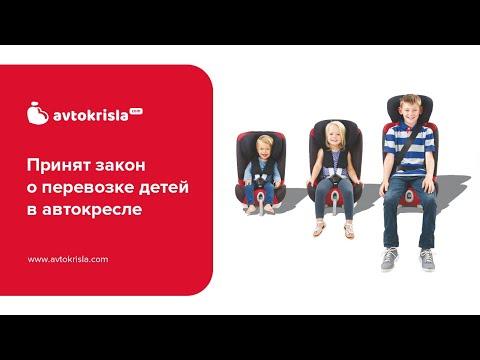 В Украине принят закон о перевозке детей в автокресле