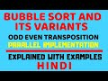 Odd Even Transposition Parallel Formulation ll Bubble Sort and it's Variants ll Explained in Hindi