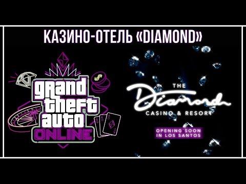 GTA Online: Скоро открытие казино-отель «Diamond»