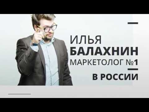 Интенсив-тренинг «Стратегический маркетинг» от Ильи Балахнина