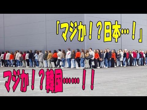 【海外の反応】日本で4年間暮らした 韓国人が感じた日本の素晴らしさ! 日本に来て 「マジか!?日本…!」  韓国に帰って 「マジか!?韓国……!!」【驚愕】