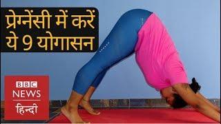 9 Yoga poses for Pregnant Women (BBC Hindi)