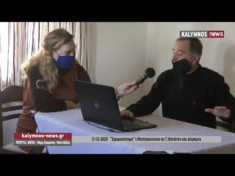 """2-12-2020 """"Σφυροκόπημα"""" Ι.Μαστροκούκου σε Γ.Θανάτση και Δήμαρχο"""