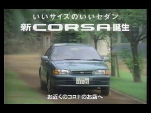 1994年CM トヨタ コルサ 大地康夫