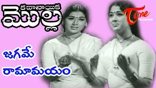 Kathanayika Molla Songs - Jagame Ramamayam - Vanisri