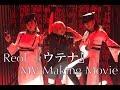 Reol_ウテナ_MV Making Movie