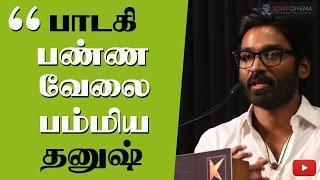 Singer and controversies changed Dhanush's attitude - 2DAYCINEMA.COM
