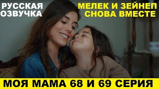 Фото МОЯ МАМА 68 и 69 СЕРИЯ, описание серий турецкого сериала на русском языке