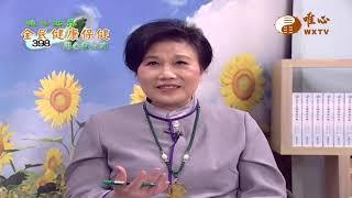 丰辰肝膽腸胃專科診所 陳泰維 院長 (三)【全民健康保健398】WXTV唯心電視台