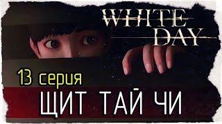 White Day: A Labyrinth Named School -13- ЩИТ ТАЙ ЧИ [на русском]