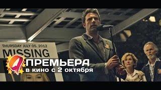 Исчезнувшая (2014) HD трейлер | премьера 2 октября