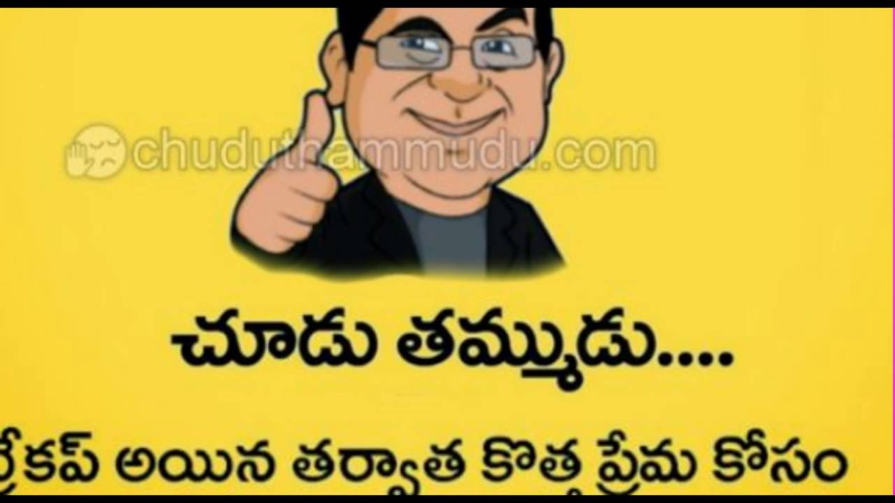 Funny Quotes About Love In Telugu : telugu funny quotes gallery - YouTube
